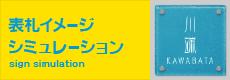 表札イメージシミュレーション