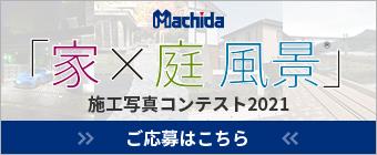 家×庭風景施工写真コンテスト2021