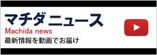 YOUTUBE マチダニュース・新商品情報
