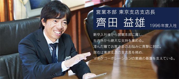 営業本部グループリーダー 齊田益雄