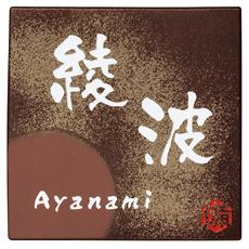 表札「焼き物サイン」岡山備前焼牡丹餅