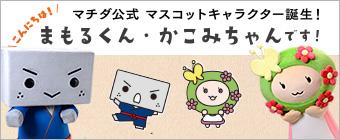 マチダ公式マスコットキャラクター誕生!まもるくん・かこみちゃんです!