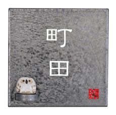 表札「焼き物サイン」滋賀信楽焼ブラック