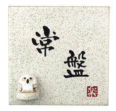 表札「焼き物サイン」滋賀信楽焼ホワイト