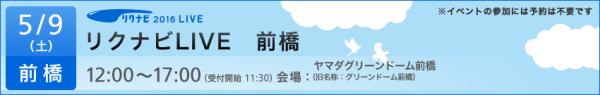 150509_maebashi