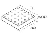 「視覚障がい者誘導用ブロック」形状図 点状
