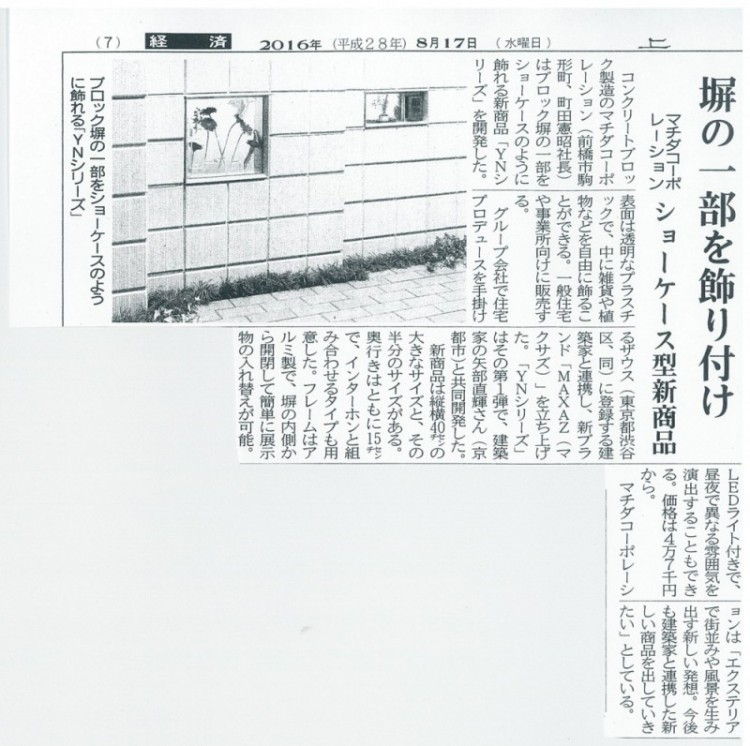 H280817上毛新聞YN