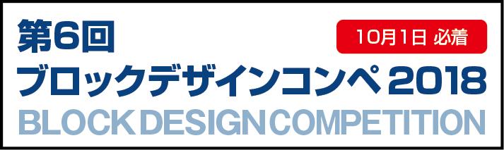 ブロックデザインコンペ2018